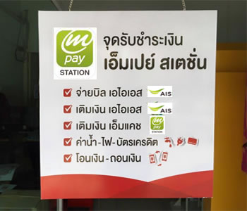 Mpay Station